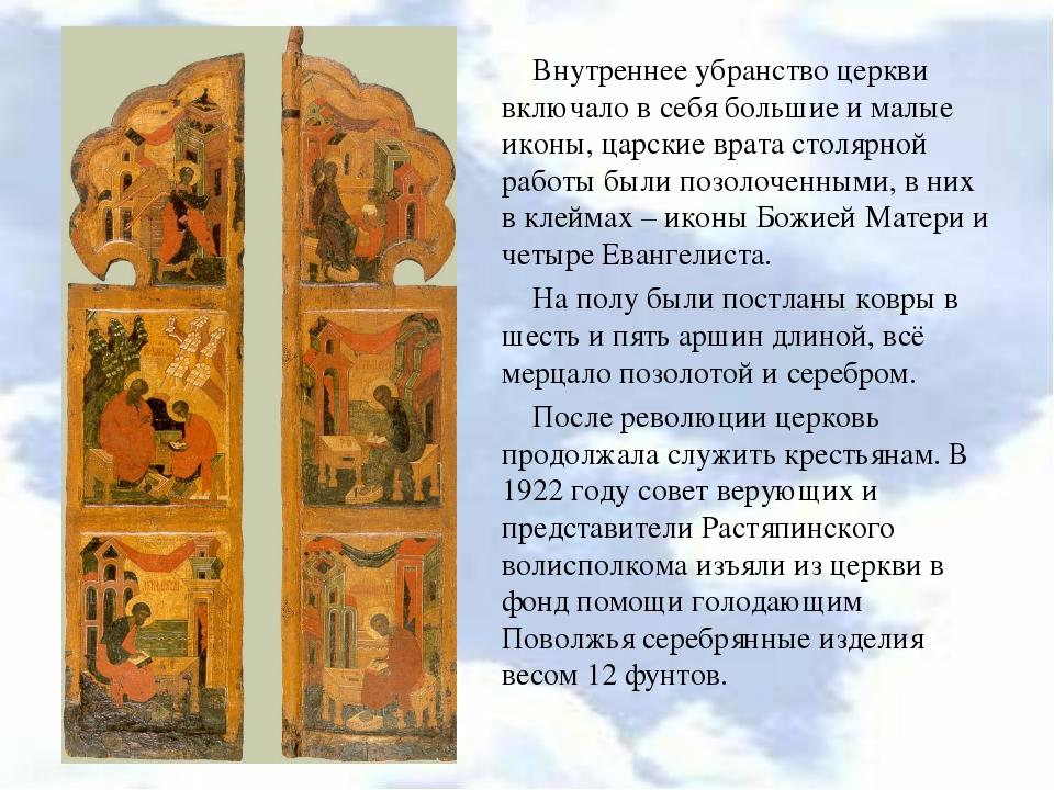 Внутреннее убранство церкви включало в себя большие и малые иконы, царские вр...