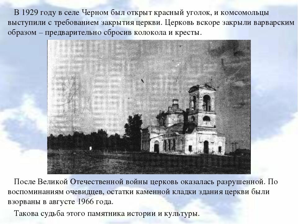 В 1929 году в селе Черном был открыт красный уголок, и комсомольцы выступили...