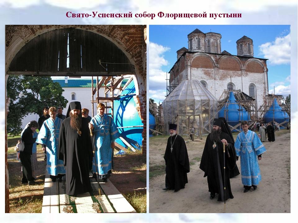 Свято-Успенский собор Флорищевой пустыни