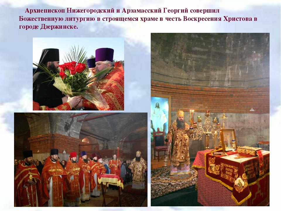 Архиепископ Нижегородский и Арзамасский Георгий совершил Божественную литурги...