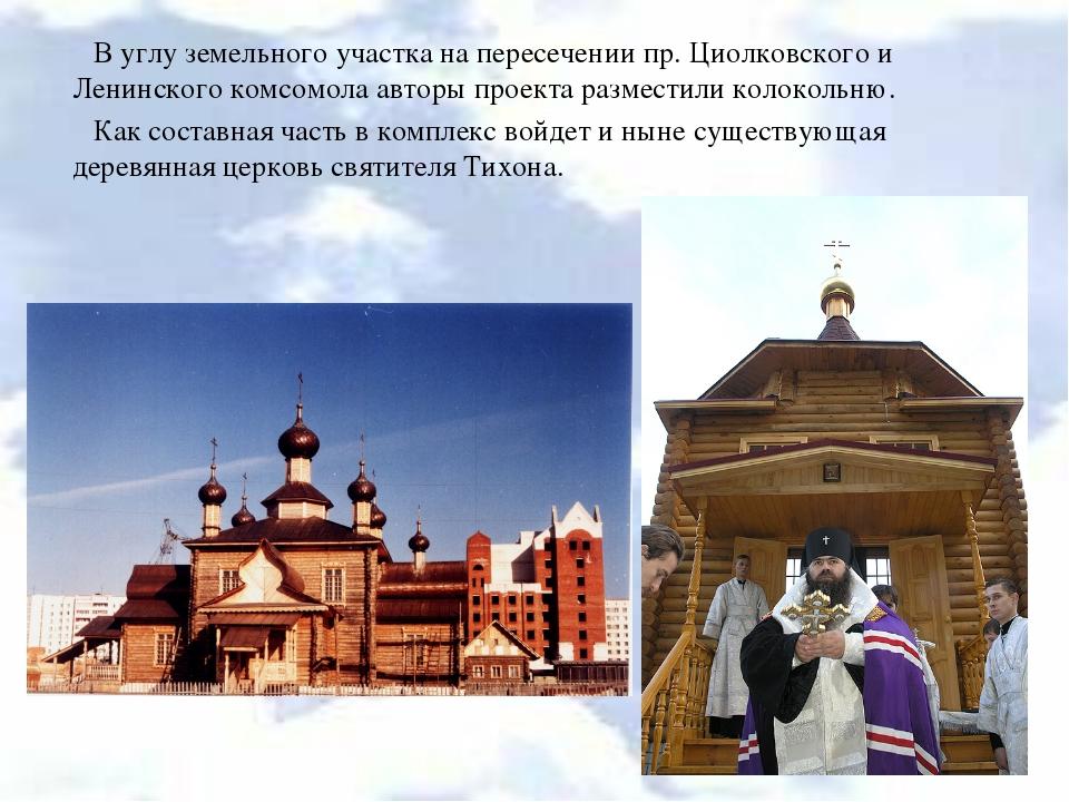 В углу земельного участка на пересечении пр. Циолковского и Ленинского комсом...