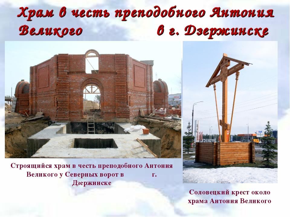 Храм в честь преподобного Антония Великого в г. Дзержинске Строящийся храм в...