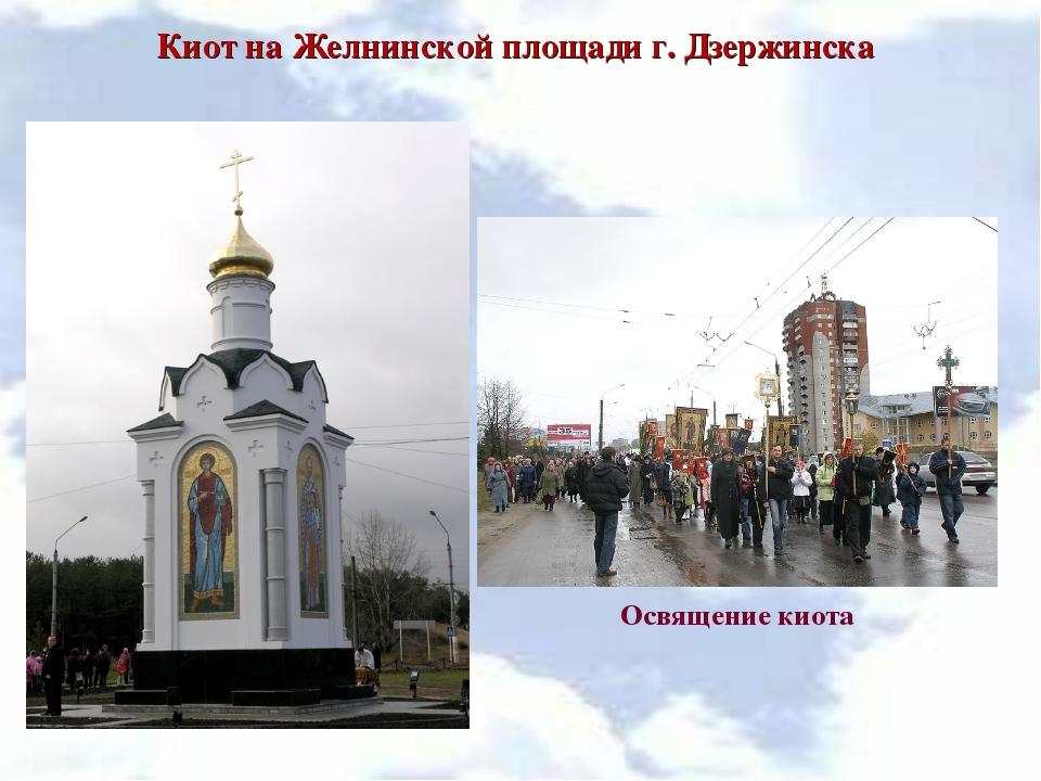 Киот на Желнинской площади г. Дзержинска Освящение киота