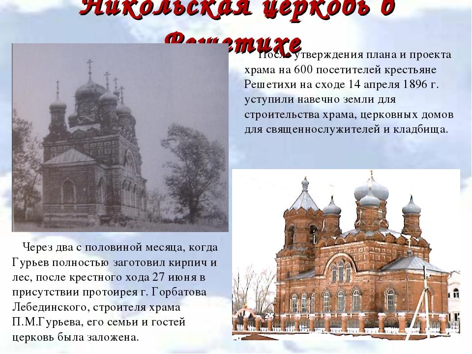 Никольская церковь в Решетихе После утверждения плана и проекта храма на 600...