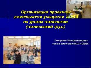Организация проектной деятельности учащихся с ОВЗ на уроках технологии (техни