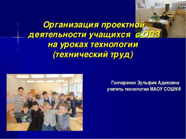 Организация проектной деятельности учащихся с ОВЗ на уроках технологии (техни...
