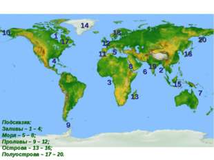 1 2 3 4 5 6 7 8 9 10 11 12 13 14 15 16 17 18 19 20 Подсказка: Заливы – 1 – 4;