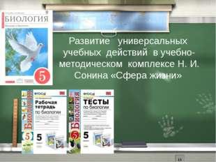 Развитие универсальных учебных действий в учебно-методическом комплексе Н. И.