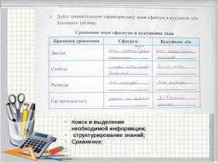 поиск и выделение необходимой информации; структурирование знаний; Сравнение;
