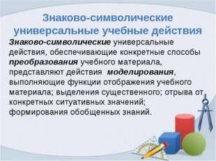 Знаково-символические универсальные учебные действия Знаково-символические ун