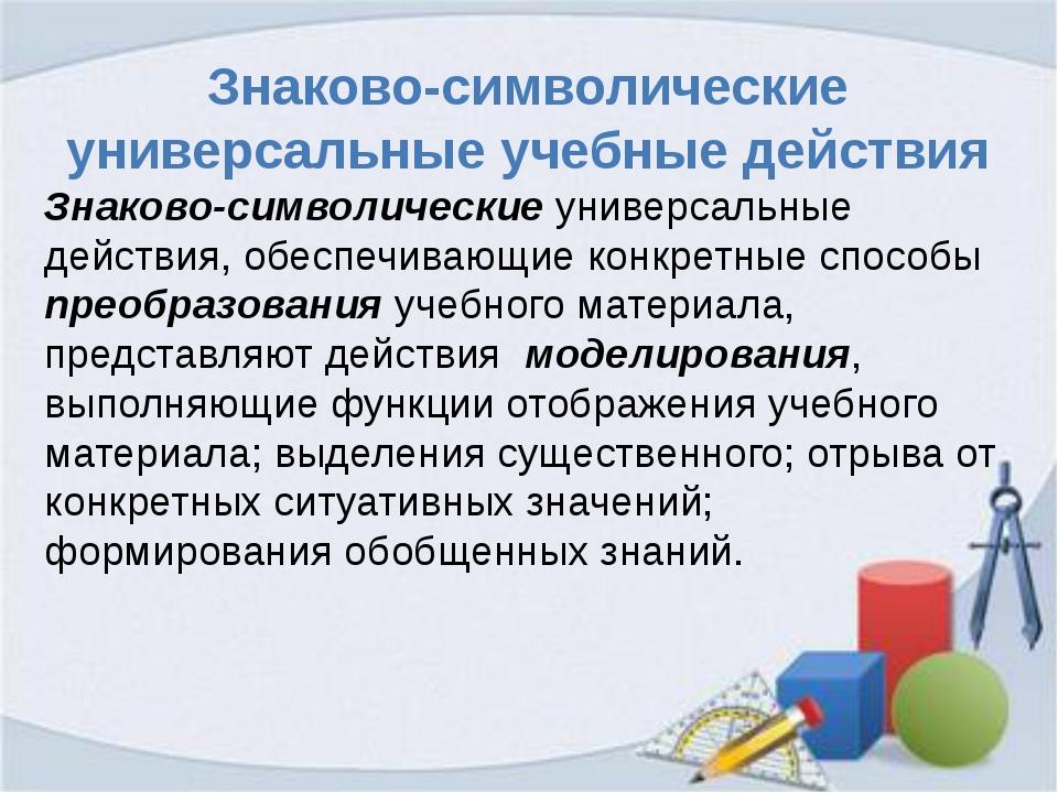 Знаково-символические универсальные учебные действия Знаково-символические ун...