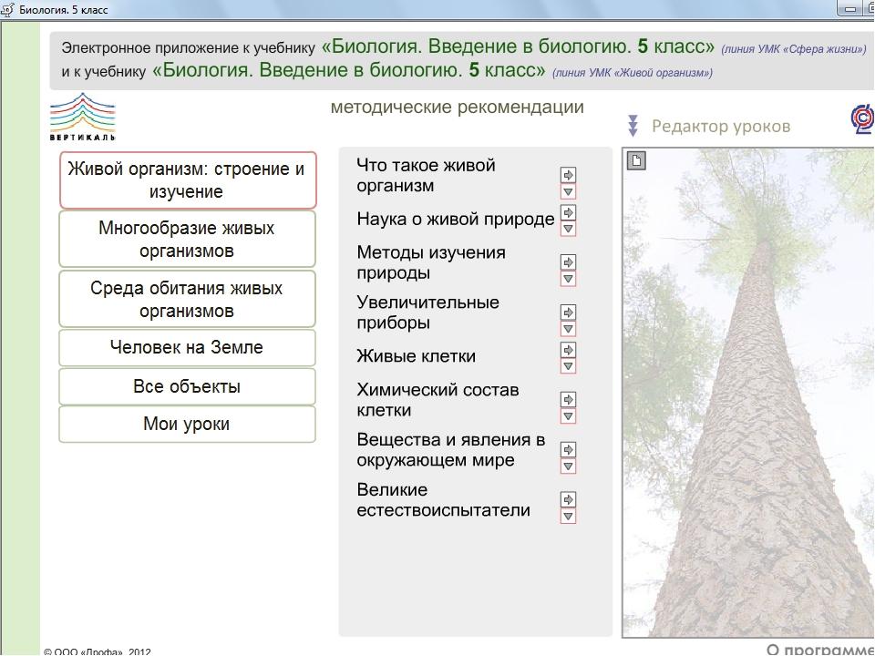 Линия учебно-методических комплексов по биологии «Сфера жизни» Н. И. Сонина и...