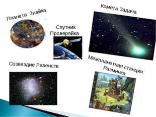 Планета Знайка Комета Задача Межпланетная станция Разминка Созвездие Равенств