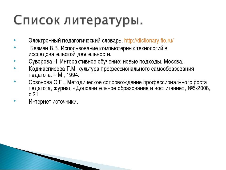 Электронный педагогический словарь, http://dictionary.fio.ru/ Безмен В.В. Исп...