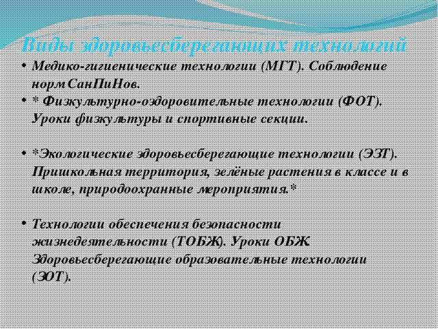 Виды здоровьесберегающих технологий Медико-гигиенические технологии (МГТ). Со...