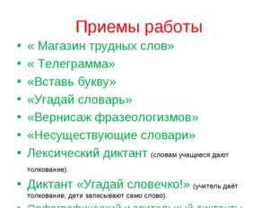 Приемы работы « Магазин трудных слов» « Телеграмма» «Вставь букву» «Угадай сл