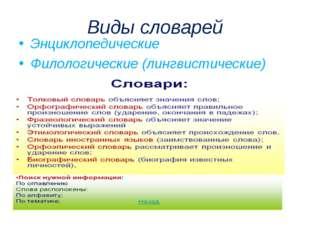 Виды словарей Энциклопедические Филологические (лингвистические)