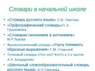 Словари в начальной школе «Словарь русского языка» С.И. Ожегова «Орфографичес