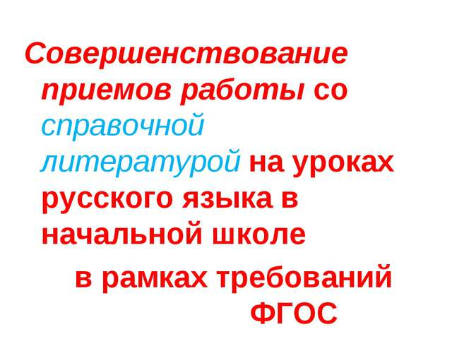 Совершенствование приемов работы со справочной литературой на уроках русского...