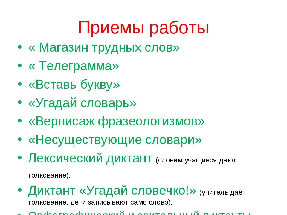 Приемы работы « Магазин трудных слов» « Телеграмма» «Вставь букву» «Угадай сл...