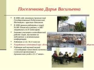 Поселеннова Дарья Васильевна В 2006 году закончила Арзамасский Государственны