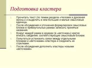 Подготовка кластера Прочитать текст (по темам раздела «Человек и духовная жиз