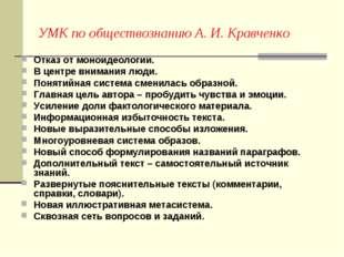 УМК по обществознанию А. И. Кравченко Отказ от моноидеологии. В центре вниман