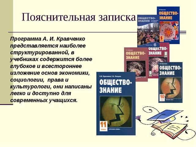 Программа А. И. Кравченко представляется наиболее структурированной, в учеб...