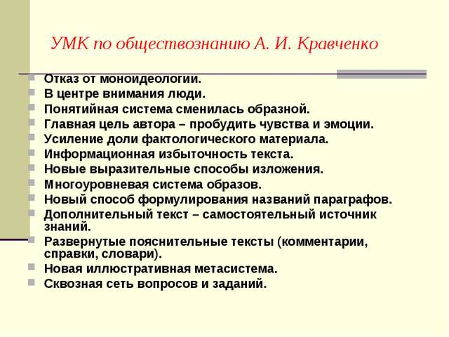УМК по обществознанию А. И. Кравченко Отказ от моноидеологии. В центре вниман...