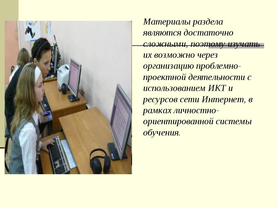 Материалы раздела являются достаточно сложными, поэтому изучать их возможно...