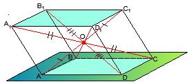 Пересечение-диагоналей-параллелепипеда.jpg