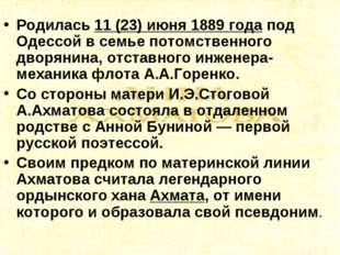 Родилась 11 (23) июня 1889 года под Одессой в семье потомственного дворянина,