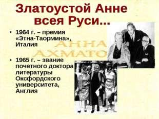 1964 г. – премия «Этна-Таормина», Италия 1965 г. – звание почетного доктора л
