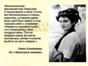 «Бесконечное жениховство Николая Степановича и мои столь же бесконечные отка