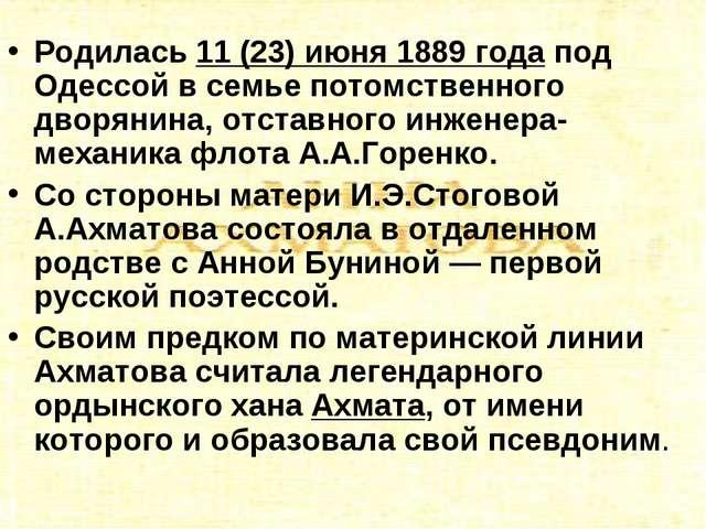 Родилась 11 (23) июня 1889 года под Одессой в семье потомственного дворянина,...