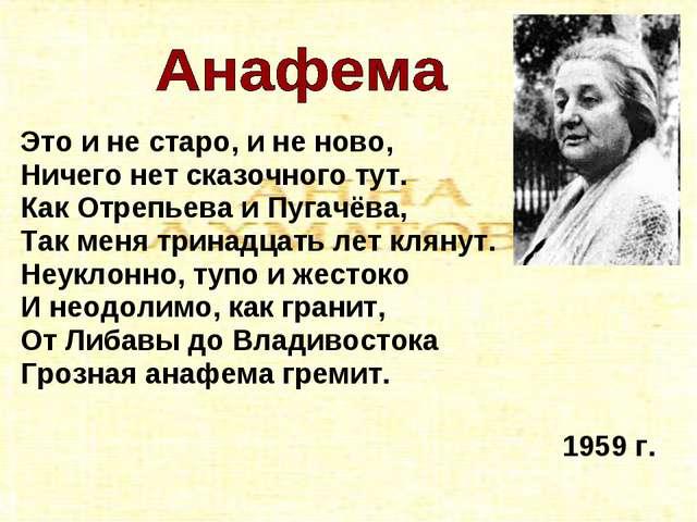 Это и не старо, и не ново, Ничего нет сказочного тут. Как Отрепьева и Пугачёв...