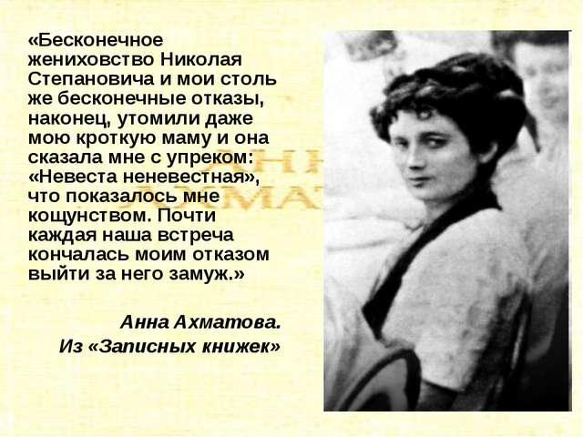 «Бесконечное жениховство Николая Степановича и мои столь же бесконечные отка...
