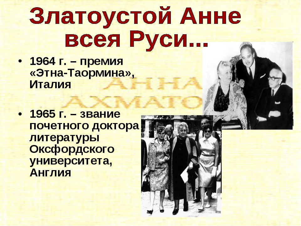 1964 г. – премия «Этна-Таормина», Италия 1965 г. – звание почетного доктора л...