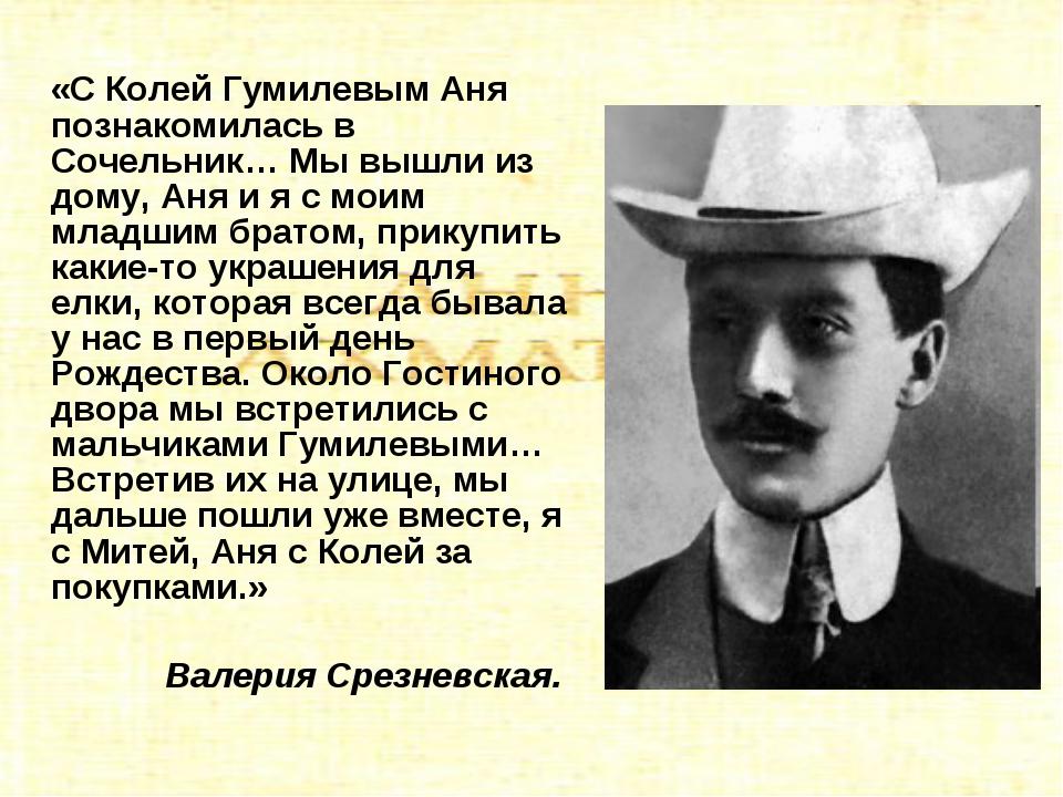 «С Колей Гумилевым Аня познакомилась в Сочельник… Мы вышли из дому, Аня и я...