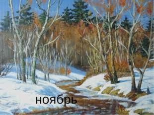 НОЯБРЬ ноябрь