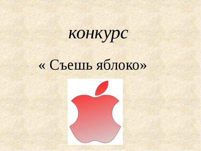 конкурс « Съешь яблоко»