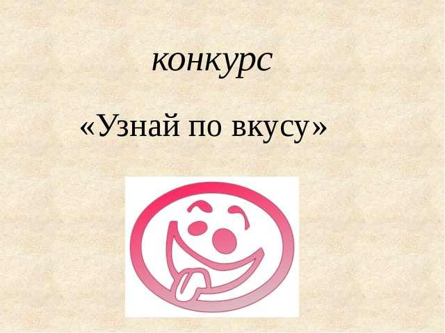 конкурс «Узнай по вкусу»