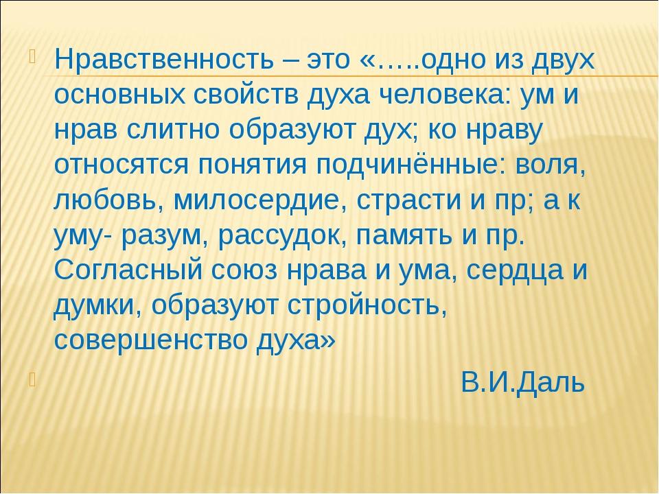 Нравственность – это «…..одно из двух основных свойств духа человека: ум и нр...