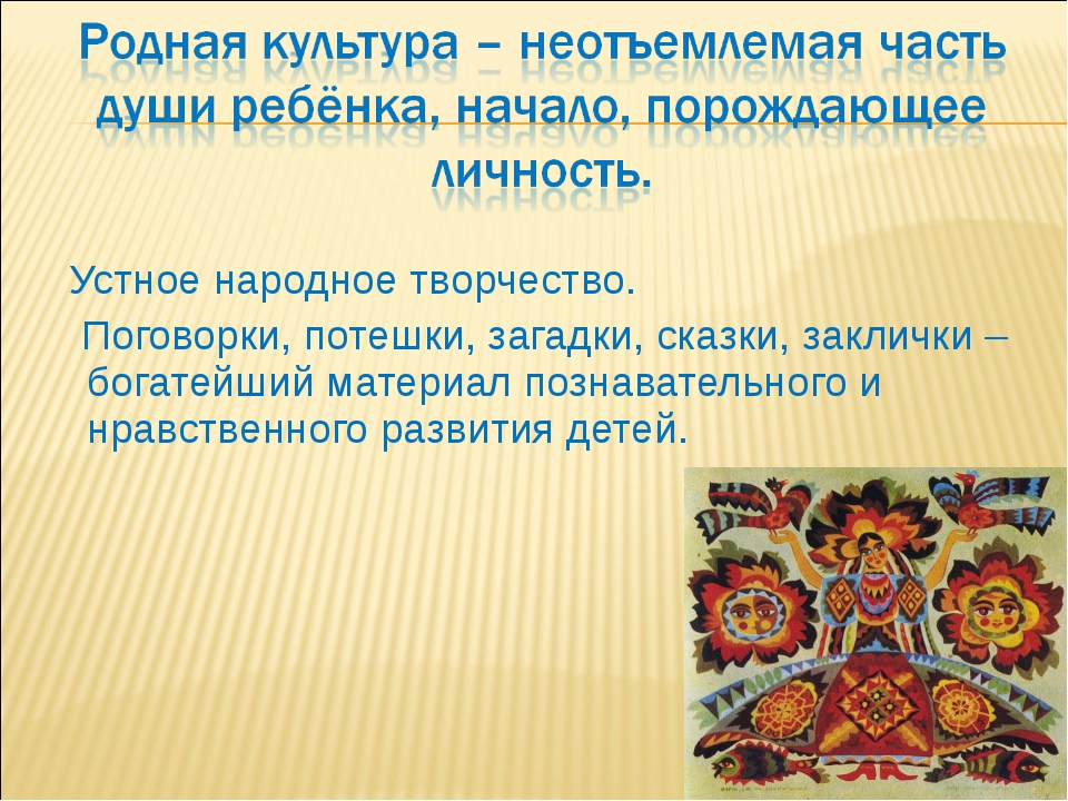 Народный фольклор пословицы приметы
