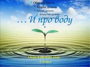 …И про воду Окружающий мир 2 класс