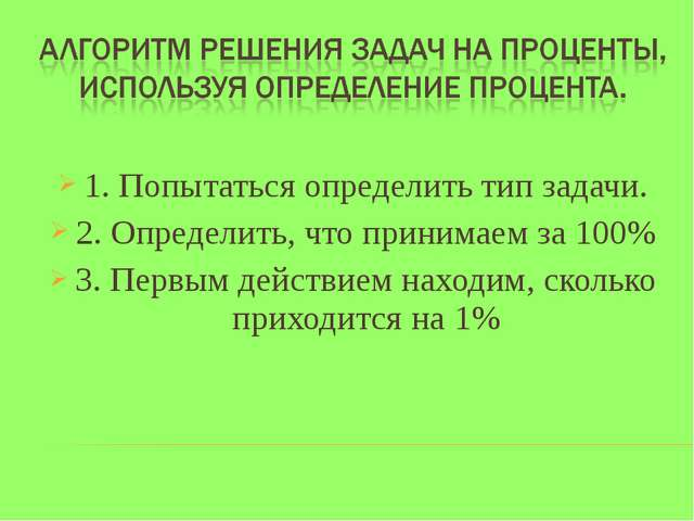 1. Попытаться определить тип задачи. 2. Определить, что принимаем за 100% 3....