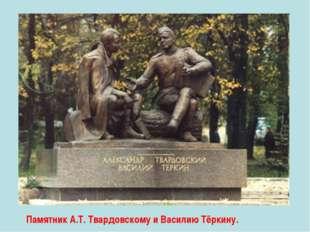 Памятник А.Т. Твардовскому и Василию Тёркину.