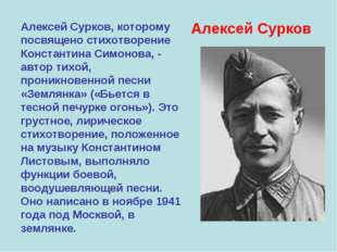 Алексей Сурков, которому посвящено стихотворение Константина Симонова, - авто