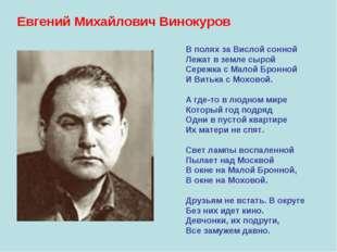 Евгений Михайлович Винокуров В полях за Вислой сонной Лежат в земле сырой Сер