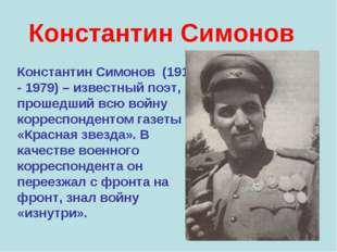 Константин Симонов Константин Симонов (1915 - 1979) – известный поэт, прошедш